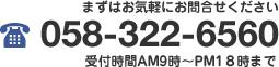 まずはお気軽にお問い合せください!電話番号:058-372-2165 受付時間AM9時からPM18時まで